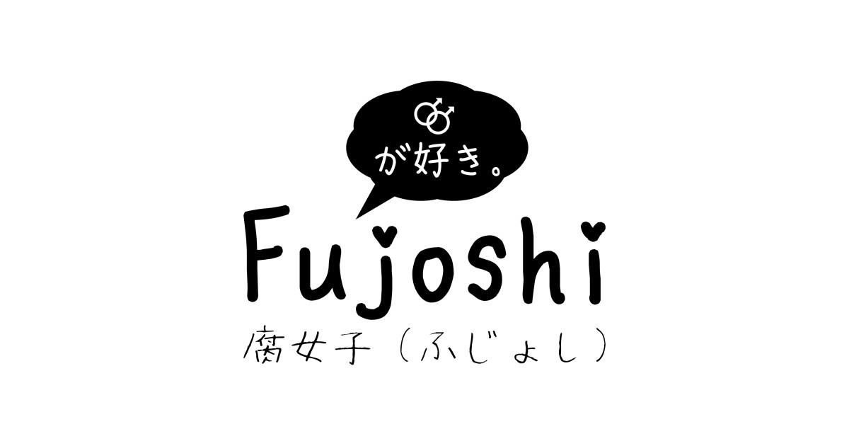Fujoshi memandang dunia secara berbeda?